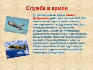 Служба в армии До увольнения из армии Виктор Трофимович работал в системе ВУЗ