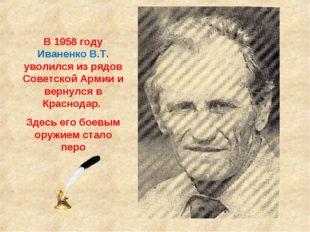 В 1958 году Иваненко В.Т. уволился из рядов Советской Армии и вернулся в Крас