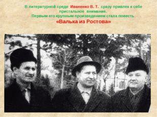 В литературной среде Иваненко В. Т. сразу привлек к себе пристальное внимание