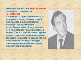 Известный писатель Виктор Ротов так писал о творчестве В. Иваненко: «У него е