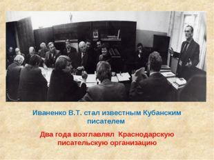 Иваненко В.Т. стал известным Кубанским писателем Два года возглавлял Краснода