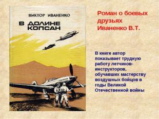 Роман о боевых друзьях Иваненко В.Т. В книге автор показывает трудную работу