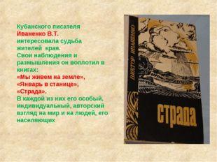 Кубанского писателя Иваненко В.Т. интересовала судьба жителей края. Свои набл