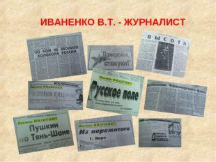 ИВАНЕНКО В.Т. - ЖУРНАЛИСТ