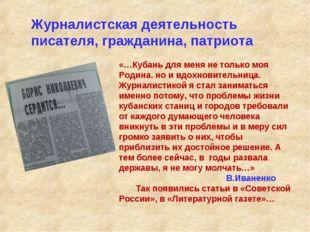 Журналистская деятельность писателя, гражданина, патриота «…Кубань для меня н
