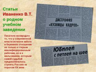 Статьи Иваненко В.Т. о родном учебном заведении Писателя возмущало то, что у