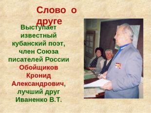 Выступает известный кубанский поэт, член Союза писателей России Обойщиков Кро