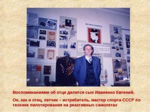 Воспоминаниями об отце делится сын Иваненко Евгений. Он, как и отец, летчик –