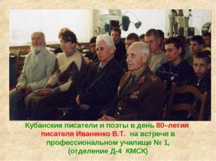 Кубанские писатели и поэты в день 80–летия писателя Иваненко В.Т. на встрече