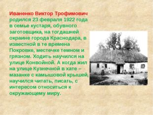 Иваненко Виктор Трофимович родился 23 февраля 1922 года в семье кустаря, обув
