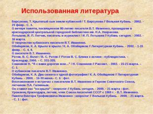 Использованная литература Барсукова, Т. Крылатый сын земли кубанской / Т. Бар