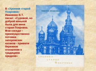 В «Хронике старой Покровки» Иваненко В.Т. писал: «Суровой, но доброй нянькой