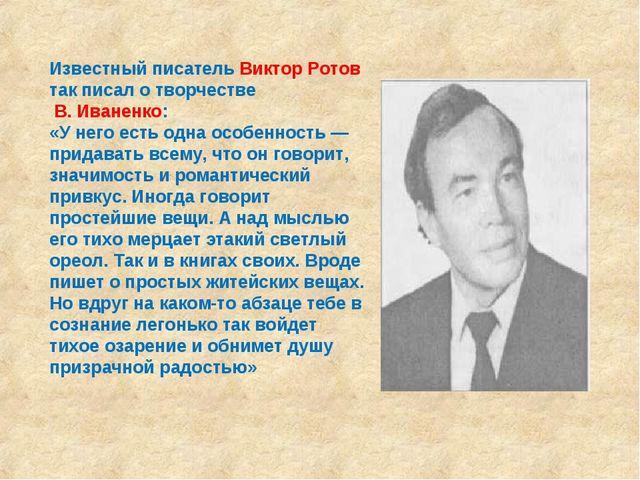 Известный писатель Виктор Ротов так писал о творчестве В. Иваненко: «У него е...