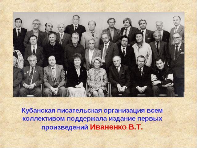 Кубанская писательская организация всем коллективом поддержала издание первых...