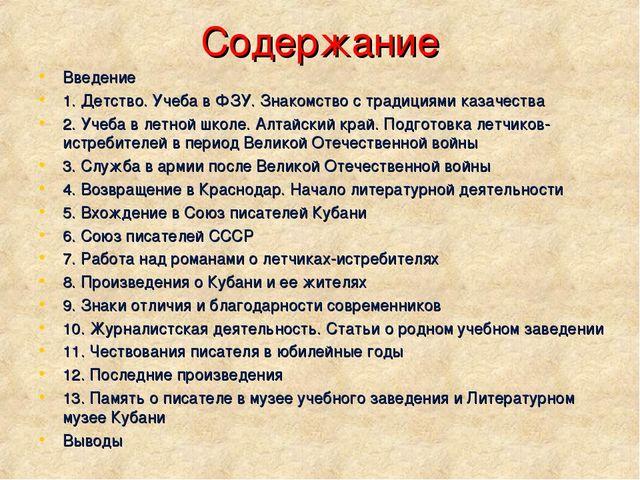 Содержание Введение 1. Детство. Учеба в ФЗУ. Знакомство с традициями казачест...