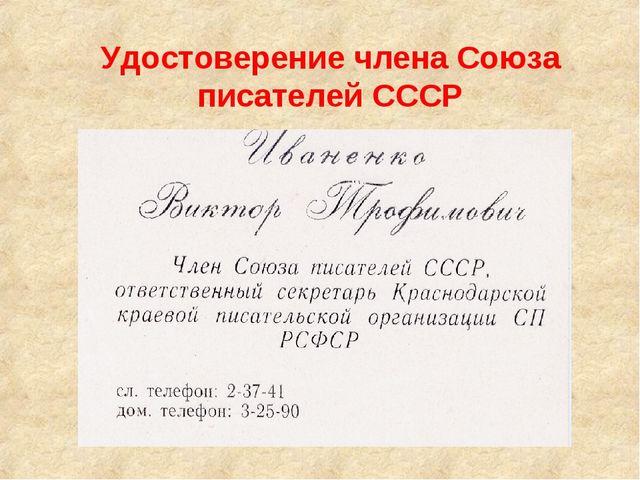 Удостоверение члена Союза писателей СССР