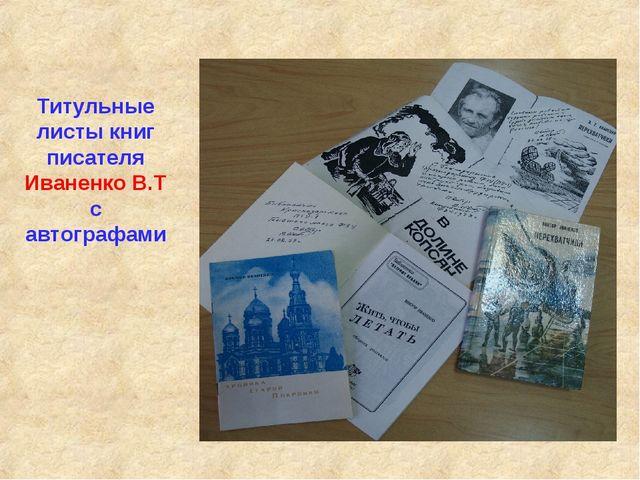Титульные листы книг писателя Иваненко В.Т с автографами