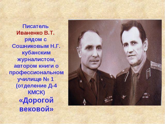 Писатель Иваненко В.Т. рядом с Сошниковым Н.Г. кубанским журналистом, автором...