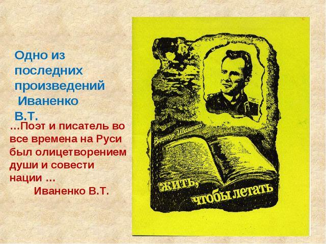 Одно из последних произведений Иваненко В.Т. …Поэт и писатель во все времена...