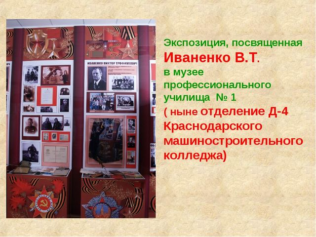 Экспозиция, посвященная Иваненко В.Т. в музее профессионального училища № 1 (...