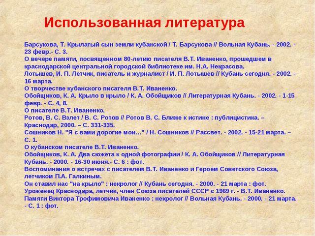 Использованная литература Барсукова, Т. Крылатый сын земли кубанской / Т. Бар...