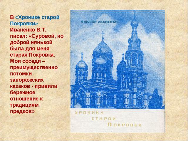 В «Хронике старой Покровки» Иваненко В.Т. писал: «Суровой, но доброй нянькой...