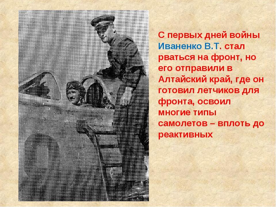 С первых дней войны Иваненко В.Т. стал рваться на фронт, но его отправили в А...