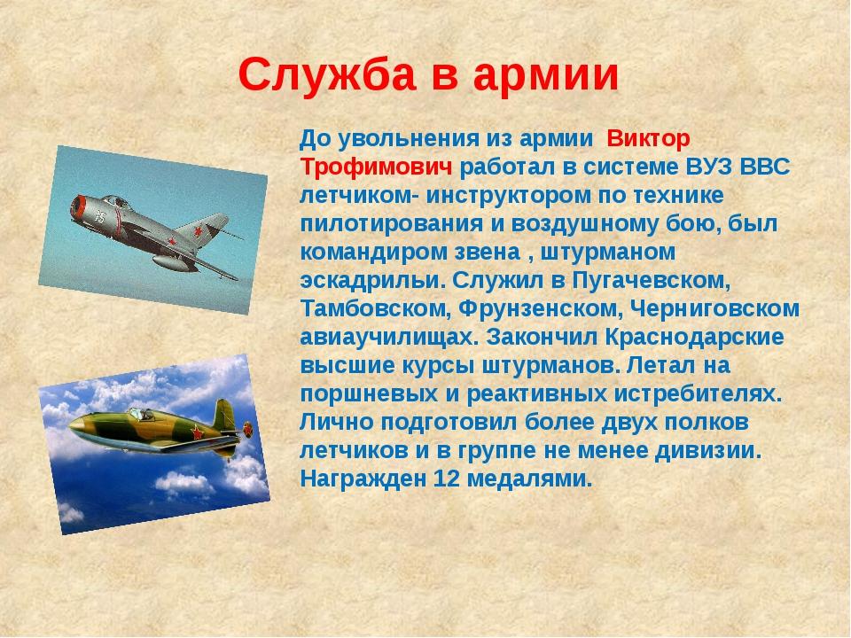 Служба в армии До увольнения из армии Виктор Трофимович работал в системе ВУЗ...