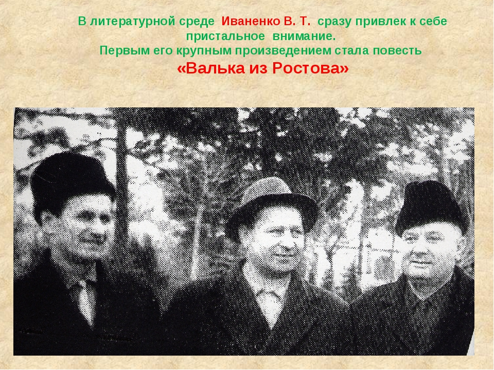 В литературной среде Иваненко В. Т. сразу привлек к себе пристальное внимание...