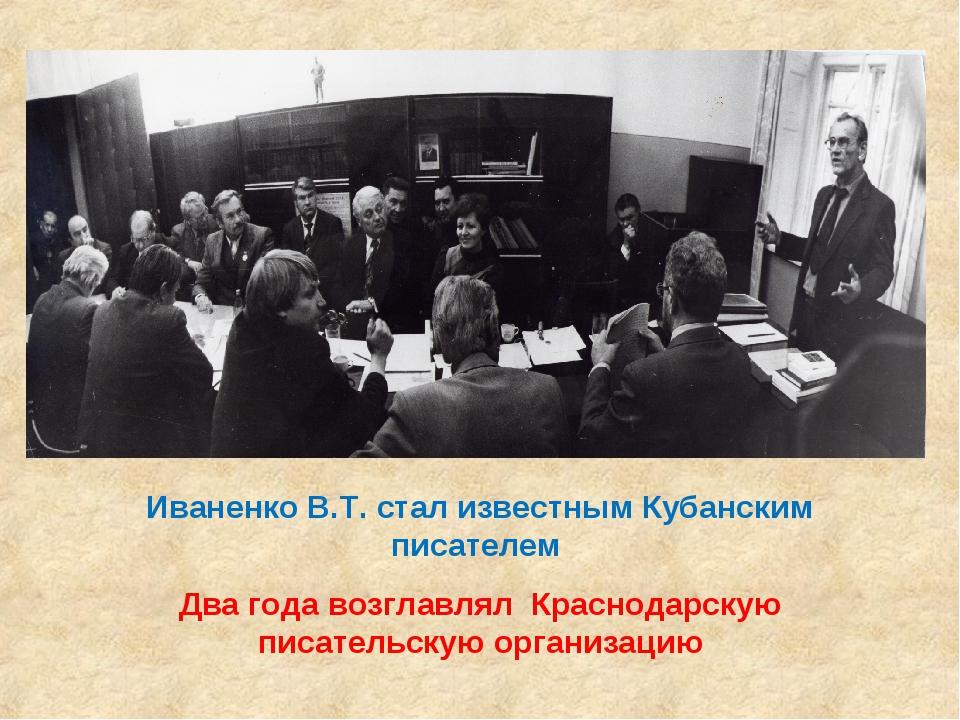 Иваненко В.Т. стал известным Кубанским писателем Два года возглавлял Краснода...