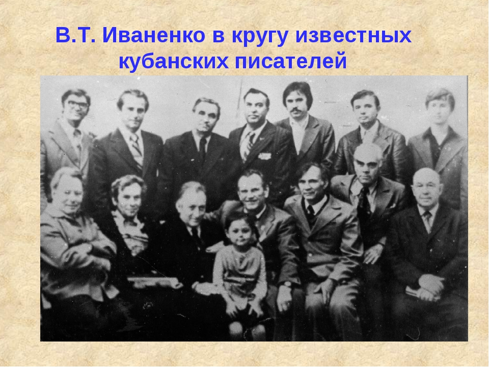 В.Т. Иваненко в кругу известных кубанских писателей