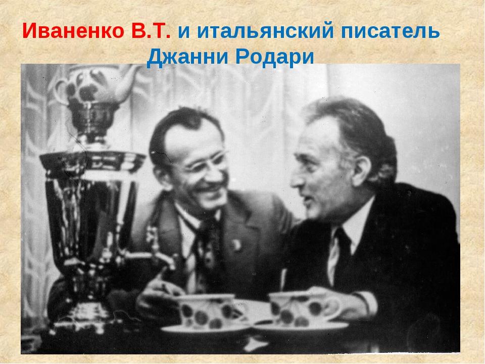 Иваненко В.Т. и итальянский писатель Джанни Родари