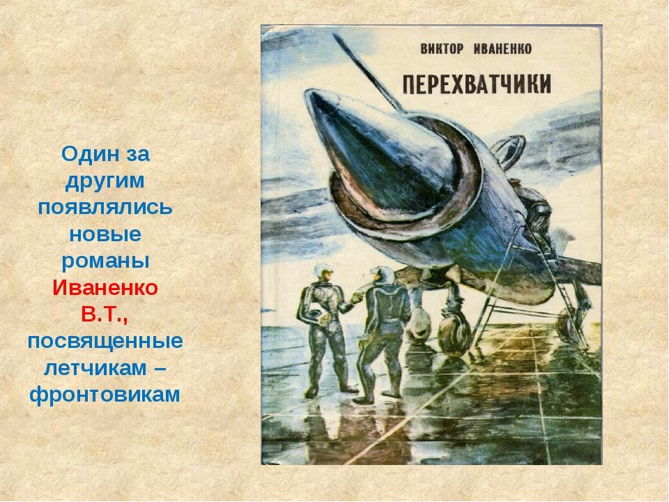 Один за другим появлялись новые романы Иваненко В.Т., посвященные летчикам –...