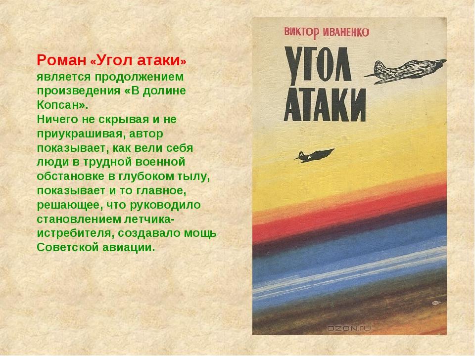 Роман «Угол атаки» является продолжением произведения «В долине Копсан». Ниче...