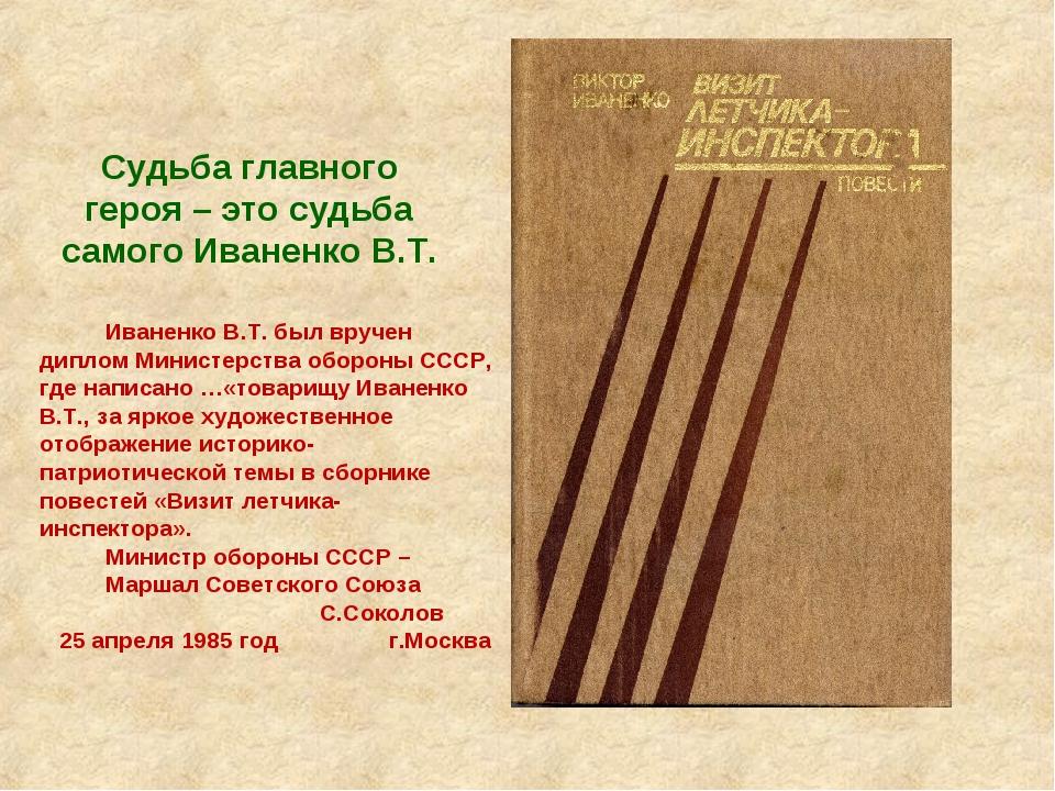 Судьба главного героя – это судьба самого Иваненко В.Т. Иваненко В.Т. был вру...
