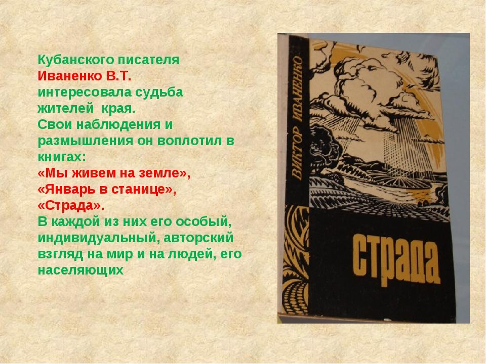 Кубанского писателя Иваненко В.Т. интересовала судьба жителей края. Свои набл...