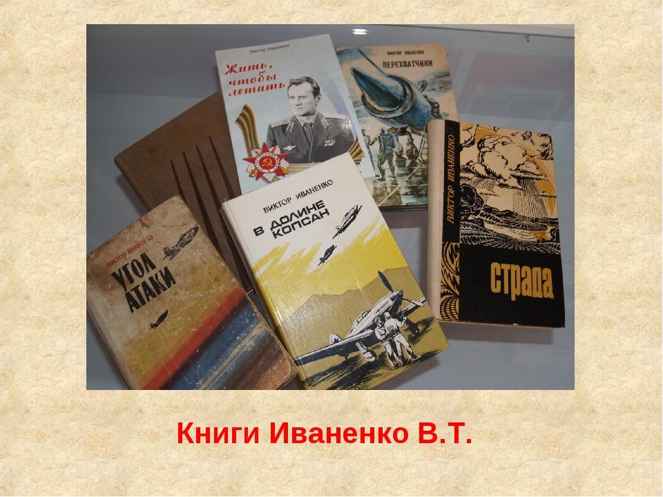 Книги Иваненко В.Т.