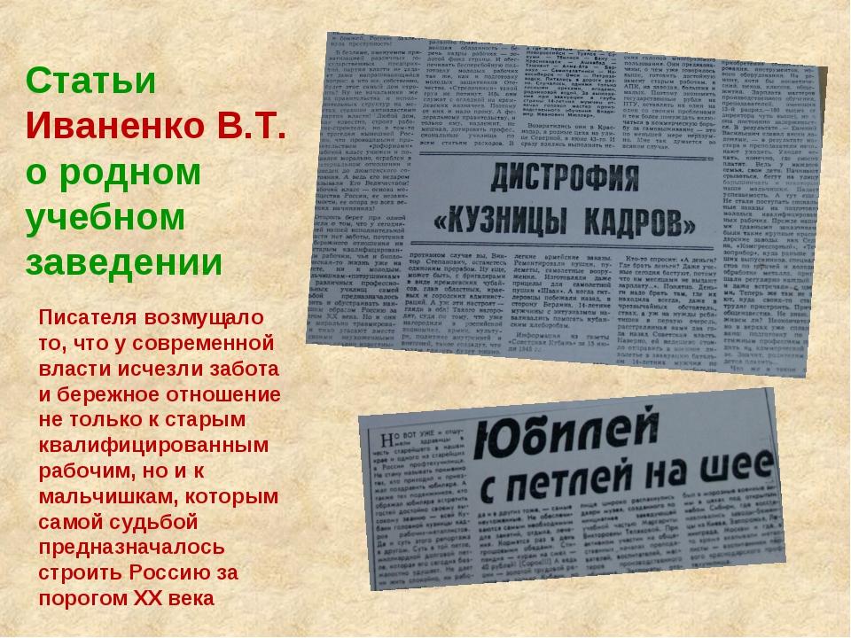 Статьи Иваненко В.Т. о родном учебном заведении Писателя возмущало то, что у...