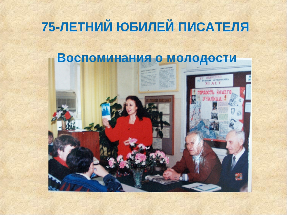 75-ЛЕТНИЙ ЮБИЛЕЙ ПИСАТЕЛЯ Воспоминания о молодости