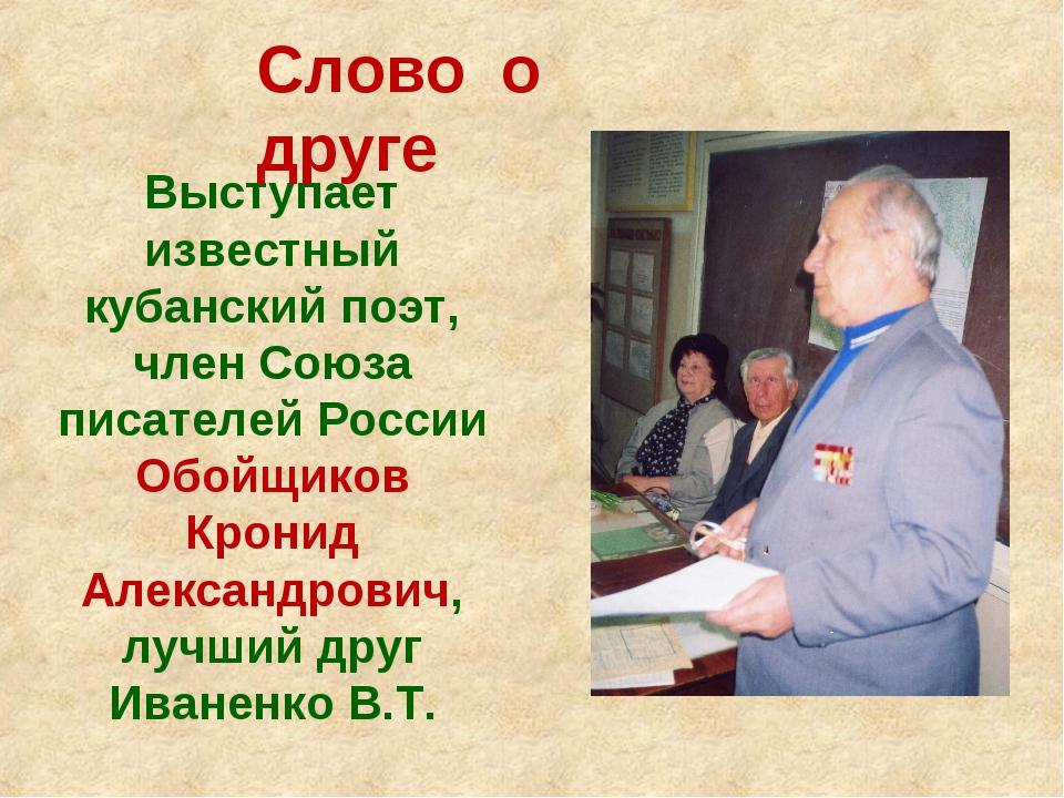 Выступает известный кубанский поэт, член Союза писателей России Обойщиков Кро...