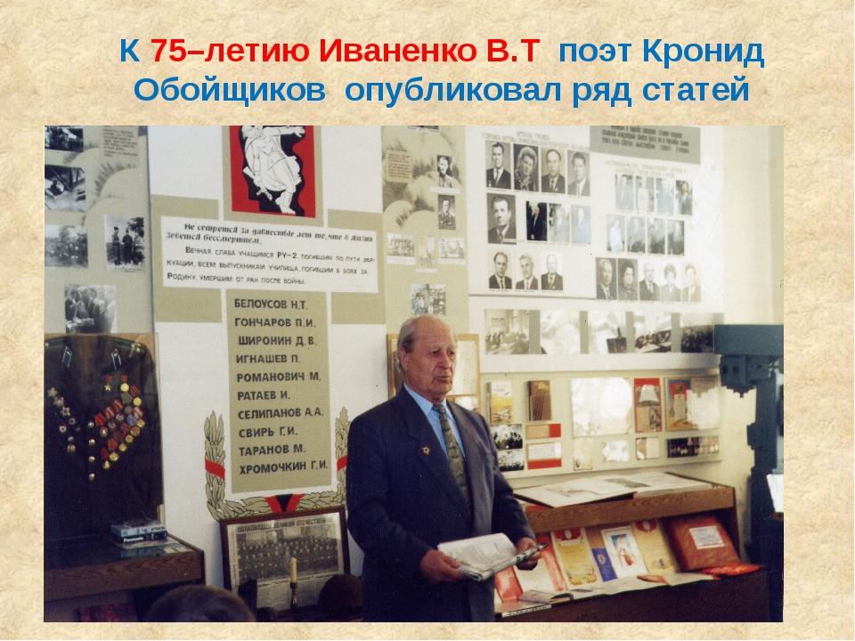 К 75–летию Иваненко В.Т поэт Кронид Обойщиков опубликовал ряд статей