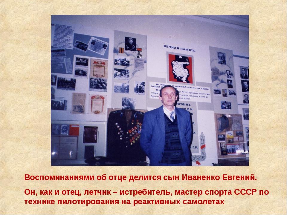 Воспоминаниями об отце делится сын Иваненко Евгений. Он, как и отец, летчик –...