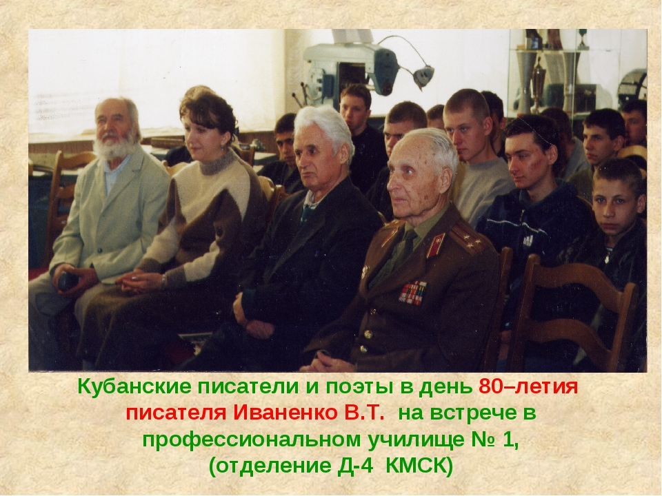 Кубанские писатели и поэты в день 80–летия писателя Иваненко В.Т. на встрече...