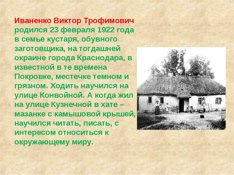 Иваненко Виктор Трофимович родился 23 февраля 1922 года в семье кустаря, обув...