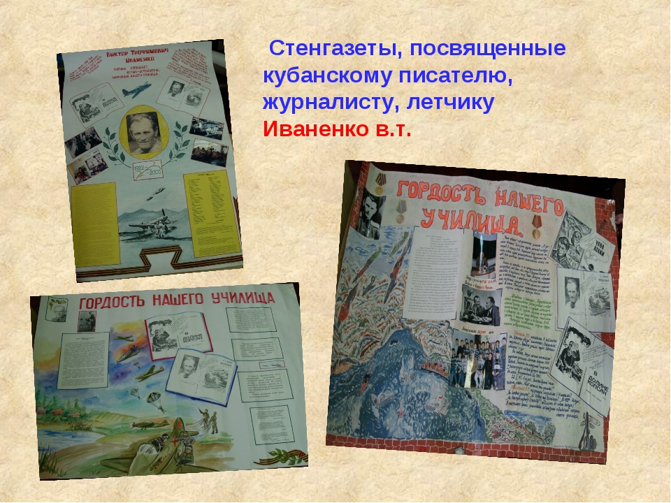 Стенгазеты, посвященные кубанскому писателю, журналисту, летчику Иваненко в.т.
