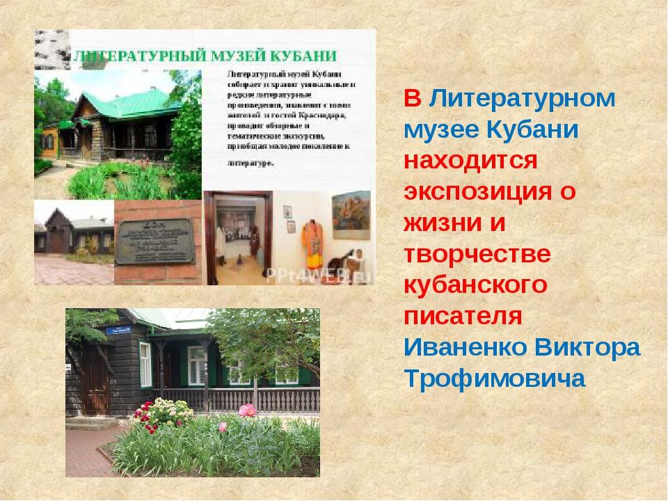В Литературном музее Кубани находится экспозиция о жизни и творчестве кубанск...