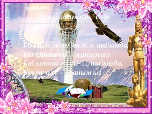 Бұлбұл жанған гүл шағында, Біз Отанның ұланымыз Бақытты елдің құшағында, Білі