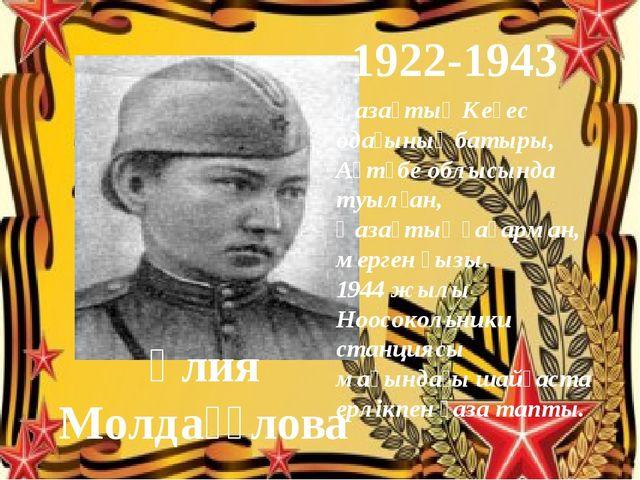 Әлия Молдағұлова 1922-1943 Қазақтың Кеңес одағының батыры, Ақтөбе облысында т...