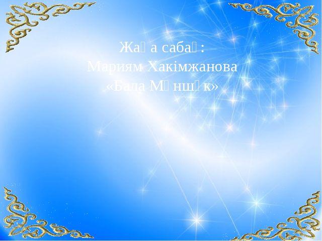 Жаңа сабақ: Мариям Хакімжанова «Бала Мәншүк»