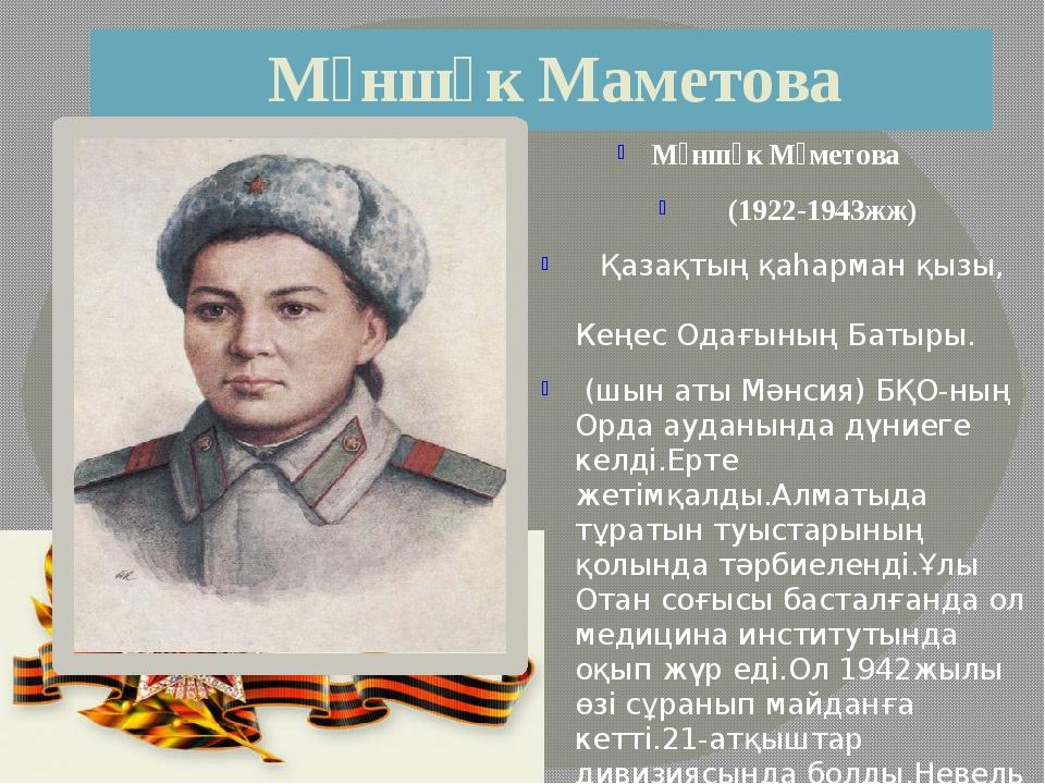 Мәншүк Маметова Мәншүк Мәметова (1922-1943жж) Қазақтың қаһарман қызы, Кеңес...